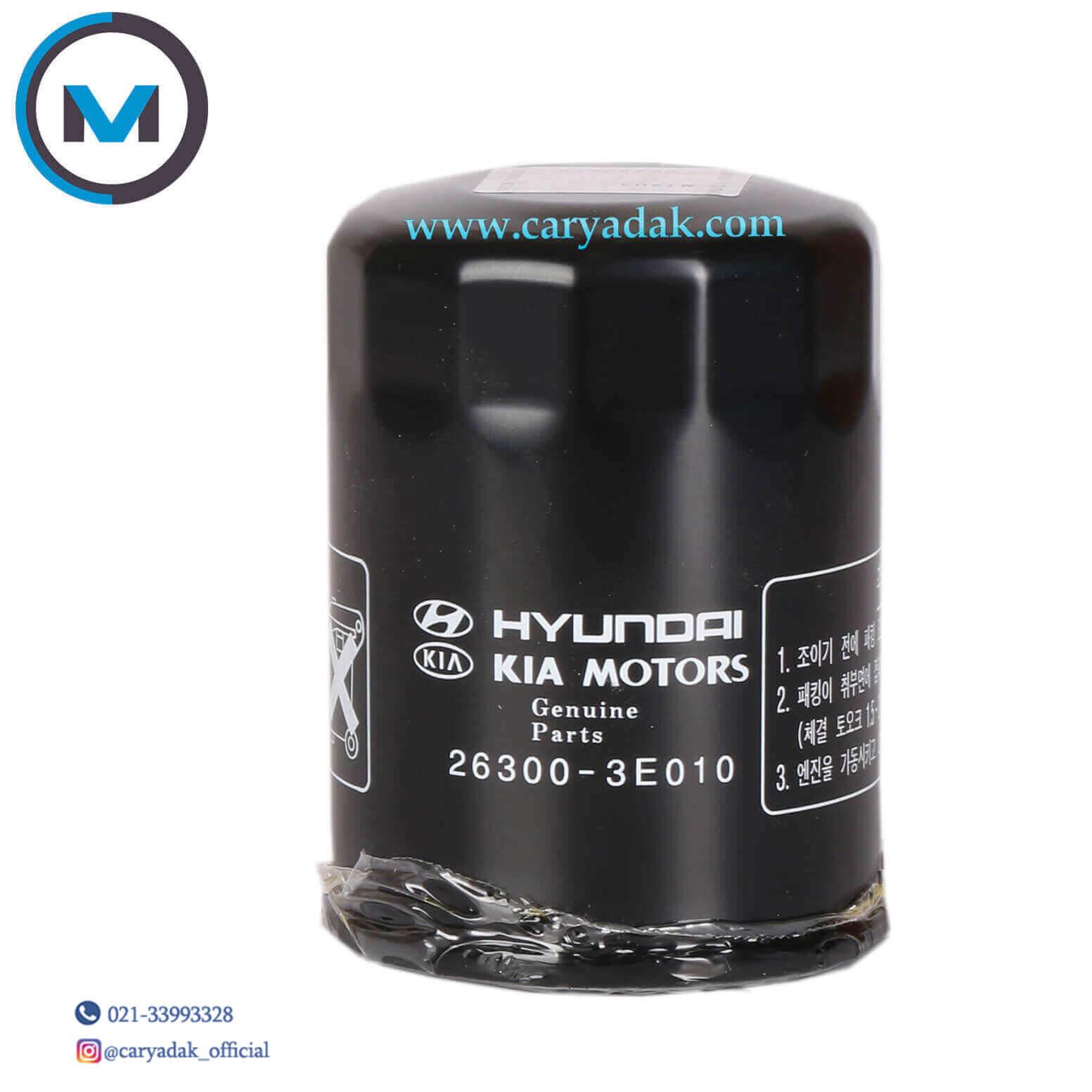 26300-3E010 -فیلتر روغن موتور هیوندای