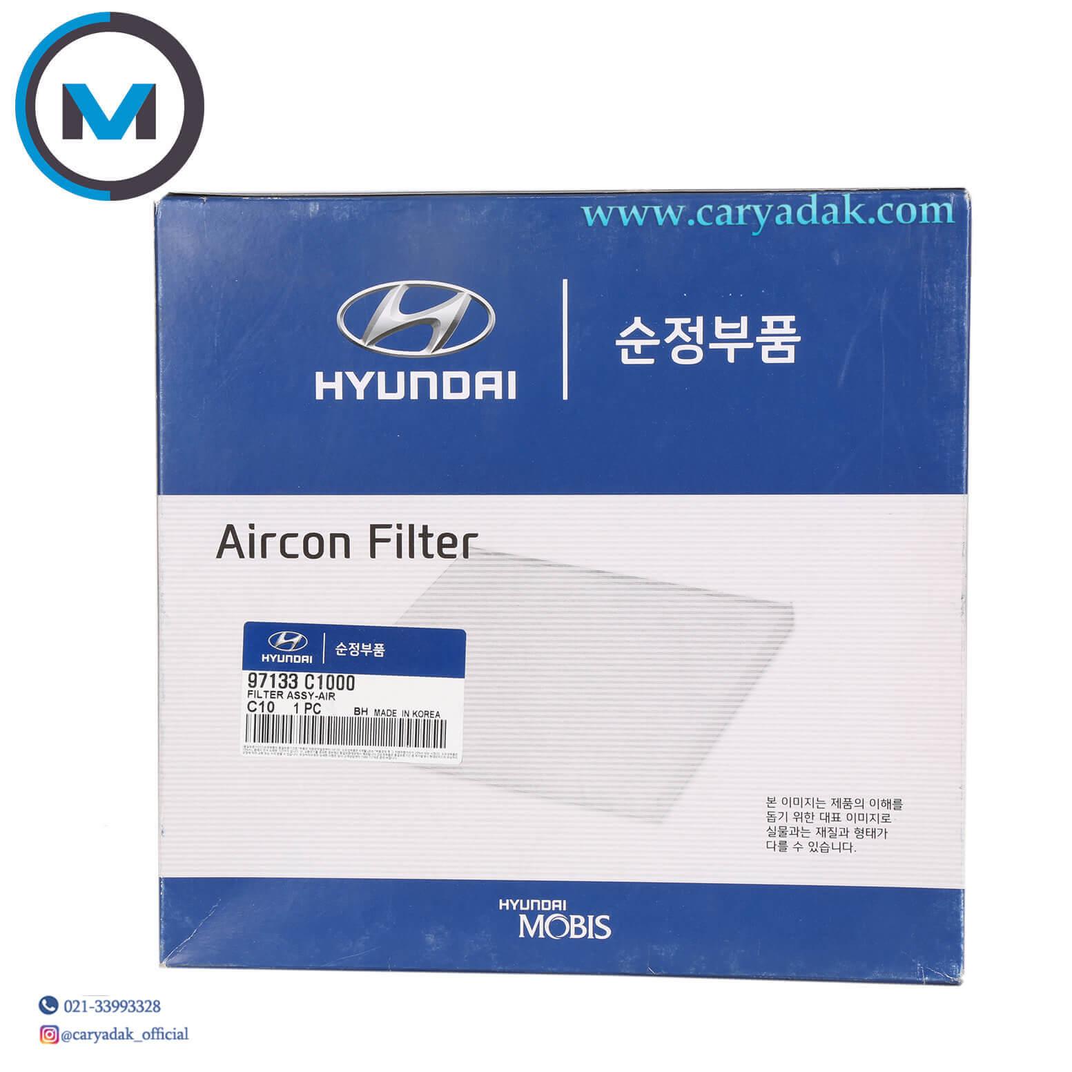 فیلتر کابین 97133C1000
